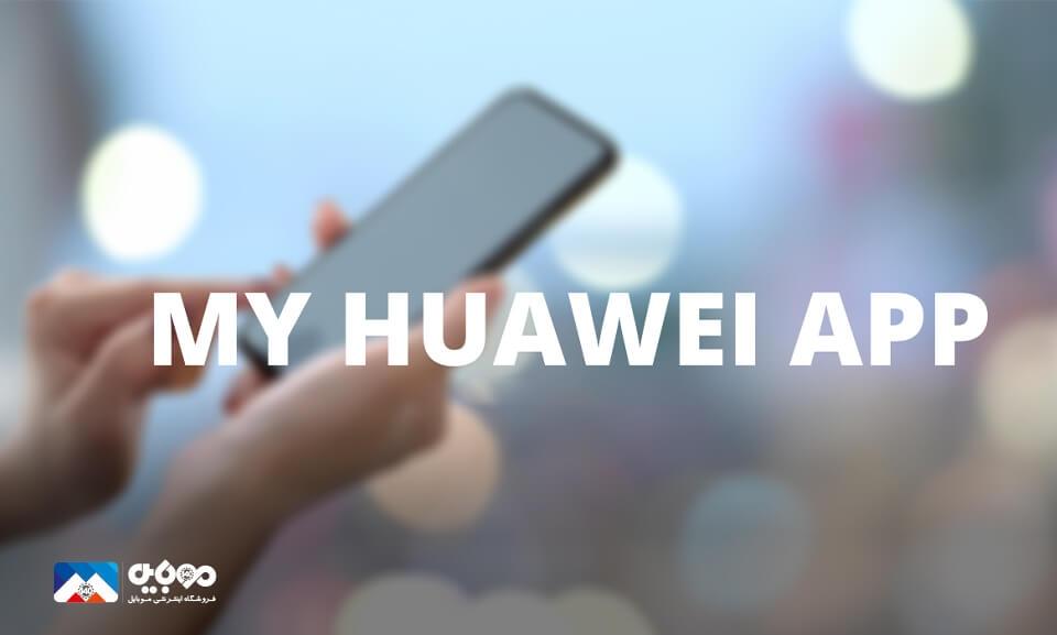اپلیکیشن My Huawei در اپ گالری منتشر شد