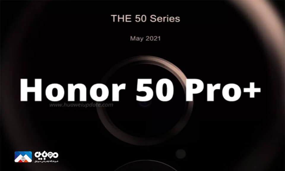 مشخصات سختافزاری گوشی آنر 50 پرو پلاس