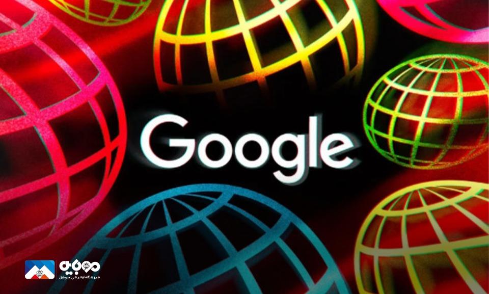 گوگل یافتن تنظیمات حریم خصوصی گوشیهای هوشمند را دشوار کرد
