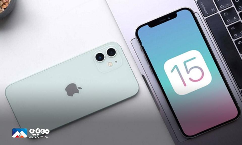 فهرست محصولات اپل که از سیستمعامل iOS 15  پشتیبانی میکنند