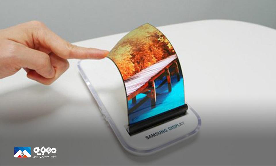 ساخت نمایشگر گوشیهای تاشو توسط شرکت سامسونگ