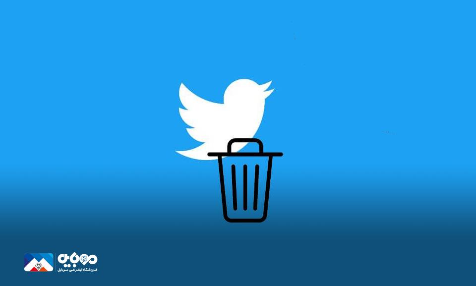 روش حذف اکانت توییتر