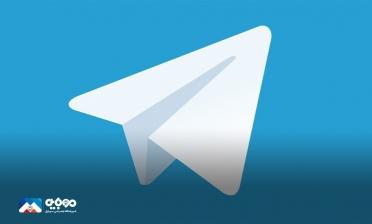 قابلیت جدید برنامه تلگرام
