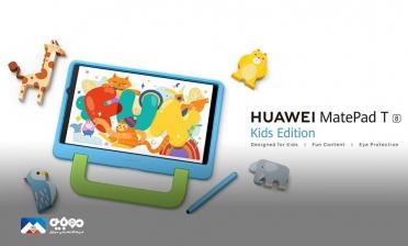 تبلت هوآوی MatePad T گزینه مناسب برای کودکان شما
