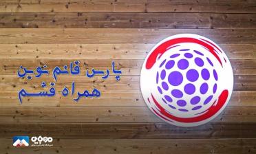 بازگشت قدرتمند اولین نماینده انحصاری سامسونگ موبایل در ایران از اواخر اردیبهشت 1400