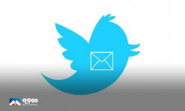 امکان جست و جو در دایرکت مسیج توسط توییتر ساده می شود