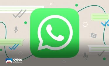 شرایط جدید واتساپ برای کاربرانش