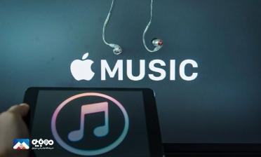 تیزر اپل موزیک به سرویس موسیقی HiFi اشاره دارد