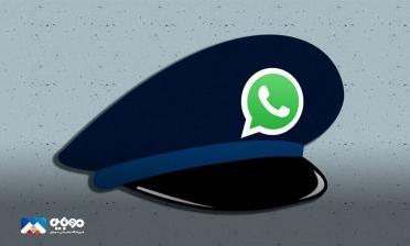 بررسی آخرین اخبار منتشر شده درمورد واتساپ