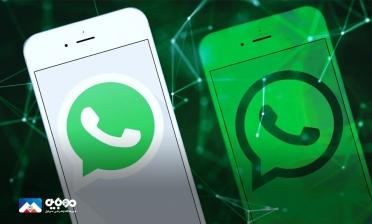 اقدام واتسآپ برای احترام به حریم خصوصی
