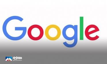 شکست گوگل در برنامه مخفی کردن آدرس سایتها