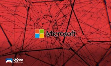 مایکروسافت آپدیت امنیتی منتشر کرد