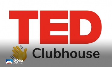 گفتوگوهای صوتی اختصاصی با همکاری کلابهاوس و TED
