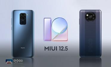 آپدیت جدید MIUI 12.5 برای دو گوشی قدیمی شیائومی