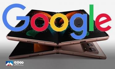 گوگل از روی دست سامسونگ کپی میکند