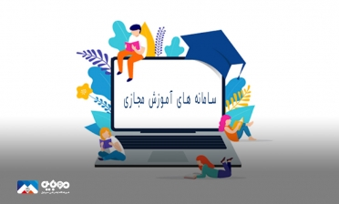 گسترش دادن سامانههای آموزش مجازی
