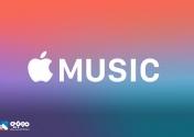 صدا بدون افت کیفیت در اپل موزیک