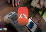 خدمات پرداخت الجی پی دیگر در دسترس نیست