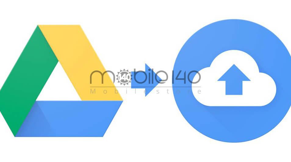 بکاپ از طریق گوگل درای