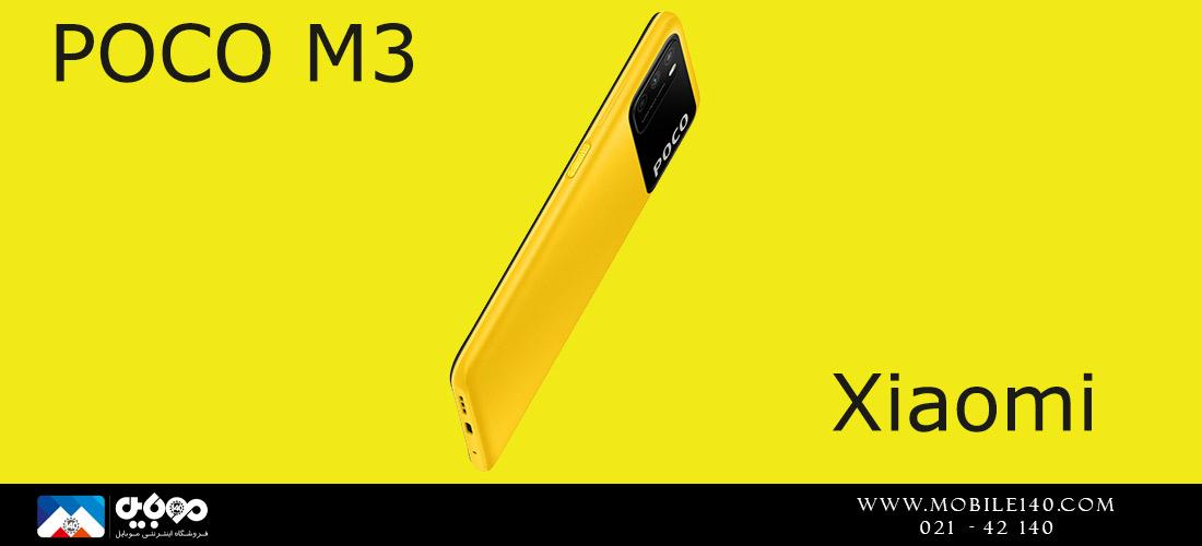 گوشی پوکو ام3 اصلا همانند مدلسازی شده گوشیهای برند ردمی (Redmi) شیائومی نیست زیرا به طور کاملا ویژه توسط خود پوکو طراحی شده و نشانههای خودش را دارد.