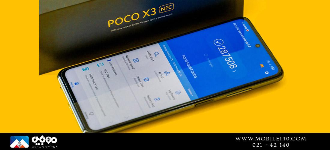 گوشی پوکو ایکس3 از تراشه اسنپدراگون 732G استفاده میکند که طبق اعلام پوکو، قویترین تراشه 4G سری 700 کوالکام است