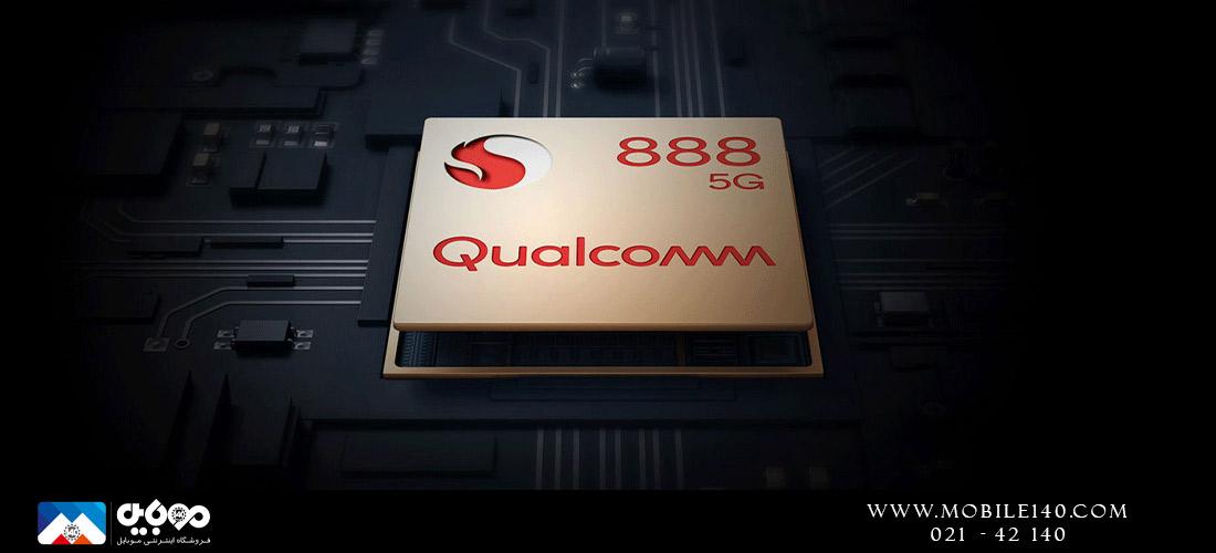 تراشهی Qualcomm Snapdragon 888