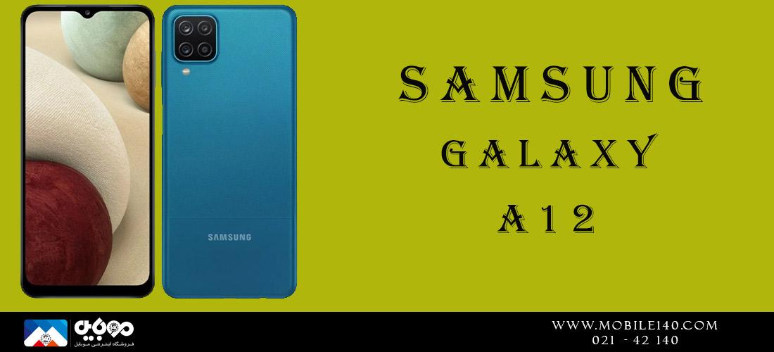 گوشی گلکسی A12 سامسونگ جز جدیدترین گوشی هوشمند اقتصادی سامسونگ محسوب میشود