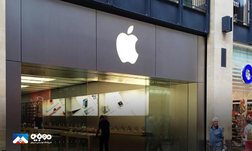فروشگاه خردهفروشی اپل