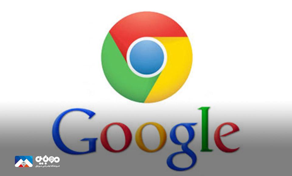 مرورگر گوگل